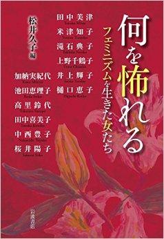 naniwoosoreru_book2